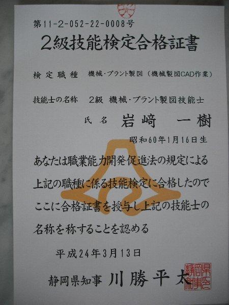 東海精機株式会社(静岡県沼津市...